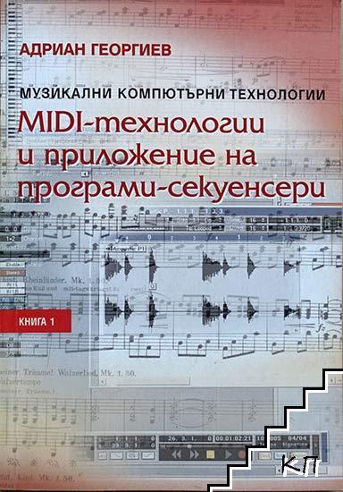 Музикални компютърни технологии. Книга 1-3