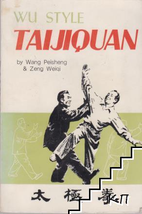 Wu Style Taijiquan