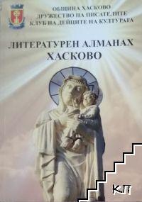 Литературен алманах Хасково. Бр. 1 / 2016