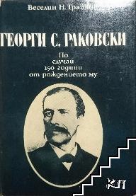 Георги С. Раковски 1821-1867