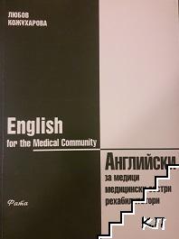 Английски за медици медицински сестри рехабилитатори