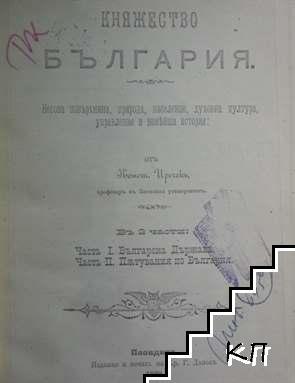 Княжество България. Частъ 2: Пътувания по България