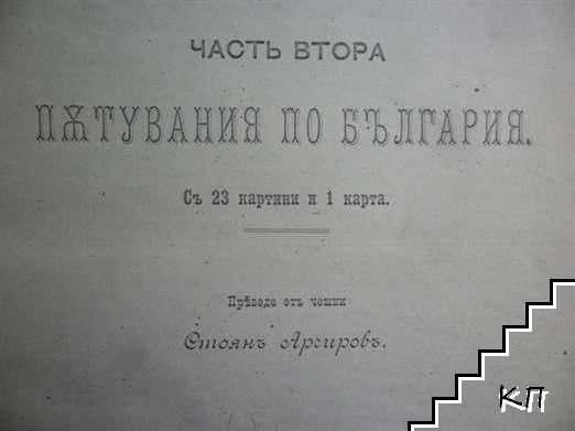 Княжество България. Частъ 2: Пътувания по България (Допълнителна снимка 1)