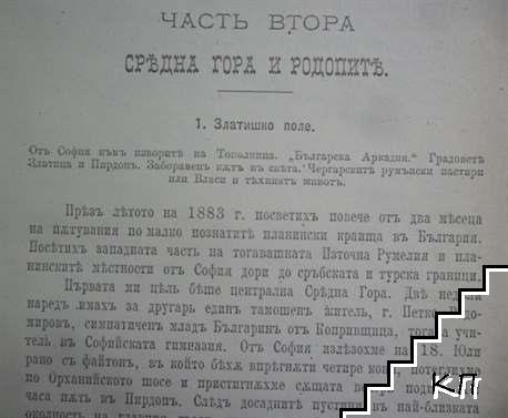 Княжество България. Частъ 2: Пътувания по България (Допълнителна снимка 2)