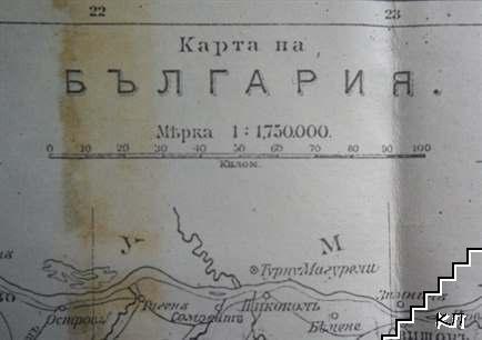 Княжество България. Частъ 2: Пътувания по България (Допълнителна снимка 3)