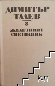 Съчинения в единадесет тома. Том 3: Железният светилник