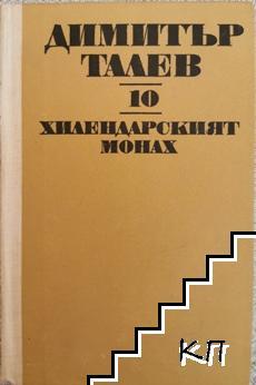 Съчинения в единадесет тома. Том 10: Хилендарският монах