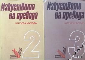 Изкуството на превода. Том 2-3