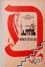 Немецкий язык. Учебник для 7. класса средней школы