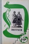 Немецкий язык. Учебник для 9.-10. классов средней школы