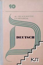 Немецкий язык. Учебник для 10. класса средней школы