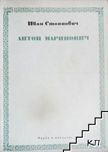 Антон Маринович