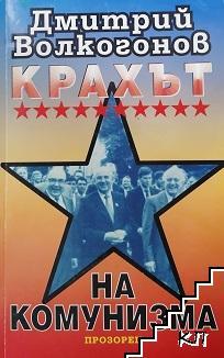 Крахът на комунизма