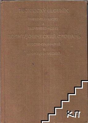 Русско-словацкий и словацко-русский политехнический словарь