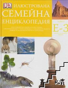 Илюстрована семейна енциклопедия. Том 5: Е-З