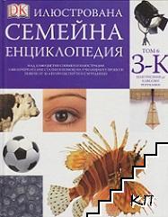 Илюстрована семейна енциклопедия. Том 6: З-К