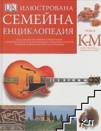 Илюстрована семейна енциклопедия. Том 8: К-М