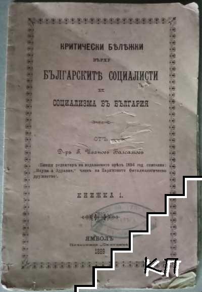 Критически бележки върху българските социалисти и социализма въ България