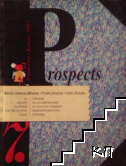 Prospects. Учебник по английски език за 7. клас