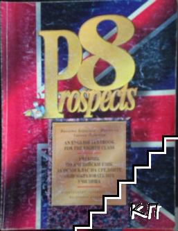 Prospects. Учебник по английски език за 8. клас