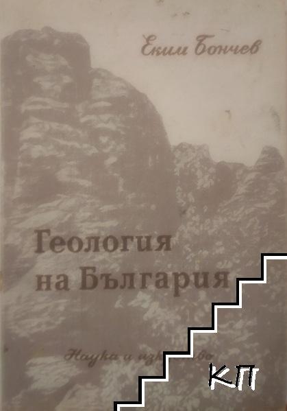 Геология на България. Част 1