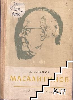 Масалитинов
