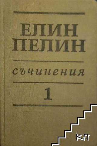 Съчинения в шест тома. Том 1