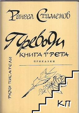 Преводи. Книга 3: Руски писатели