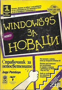 Windows 95 за новаци