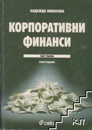 Корпоративни финанси. Част 1