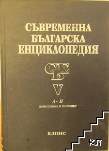 Съвременна българска енциклопедия. Том 5: А-Я. Допълнения и поправки