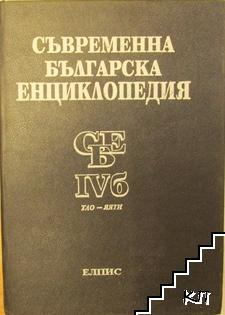 Съвременна българска енциклопедия. Том 4б