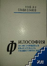 Философия на историята в българската обществена мисъл