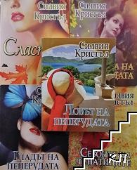 Сласт / Плътта на пеперудата / Сезонът на лунатиците / Ловът на пеперудата / Гладът на пеперудата