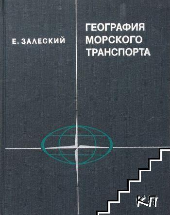 География морского транспорта