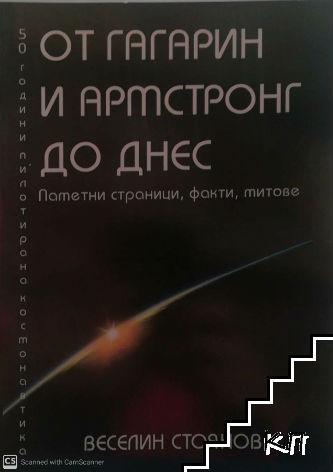 От Гагарин и Армстронг до днес