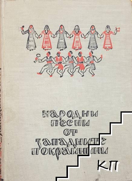 Народни песни от Западните покрайнини
