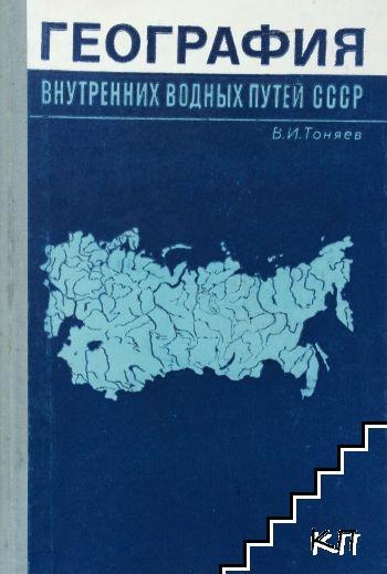 География внутренний водных путей СССР