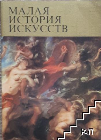 Малая история искусств: Западноевропейское искусство 17. века