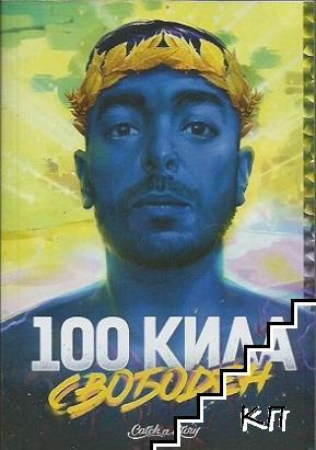 100 Кила: Свободен