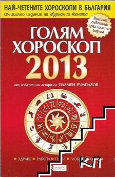 Голям хороскоп 2013