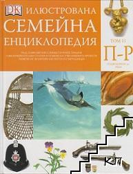 Илюстрована семейна енциклопедия. Том 11: П-Р