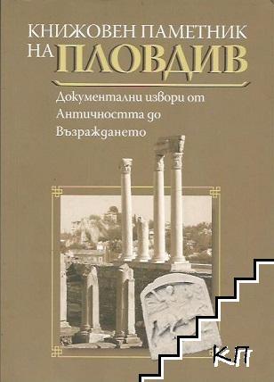 Книжовен паметник на Пловдив