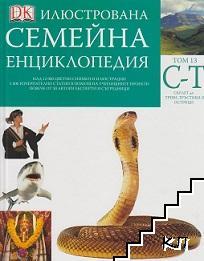 Илюстрована семейна енциклопедия. Том 13: С-Т