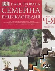 Илюстрована семейна енциклопедия. Том 15: Ч-Я