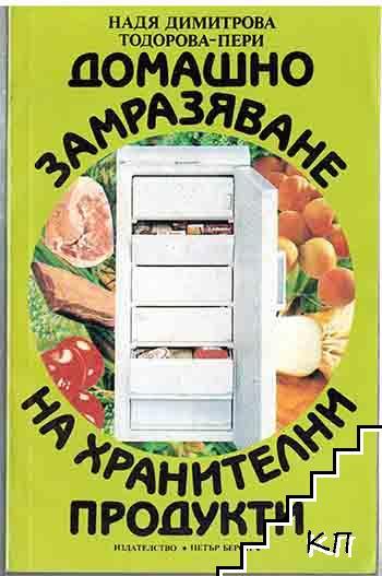 Домашно замразяване на хранителни продукти