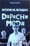 История на легендата Депеш Мод