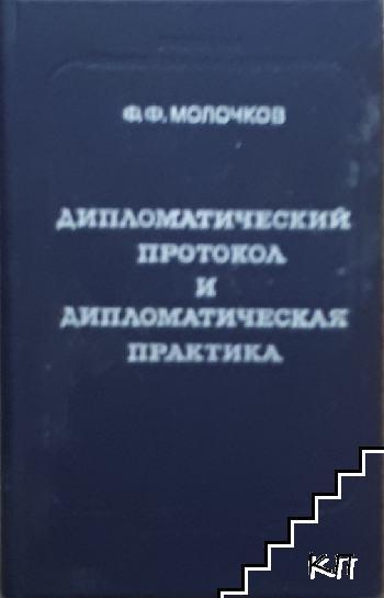 Дипломатический протокол и дипломатическая практика