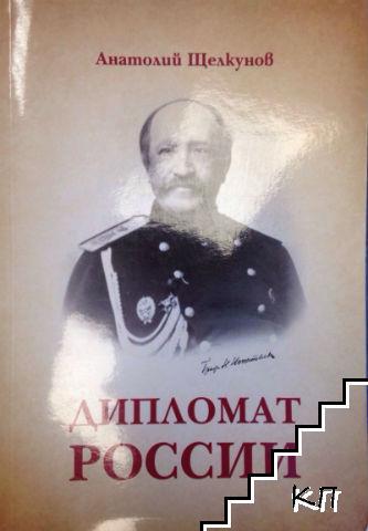 Дипломат России