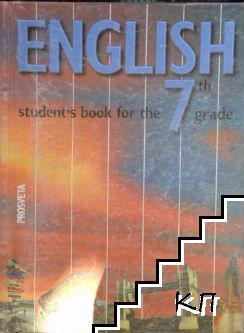 English. Student's book for the 7th grade